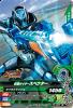 PK-092 仮面ライダースペクター (N)