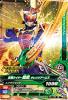 PK-105 仮面ライダー鎧武オレンジアームズ (N)