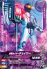 D6-014 仮面ライダーチェイサー