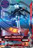 D6-017 仮面ライダープロトドライブ