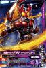 D6-020 仮面ライダーアギトバーニングフォーム