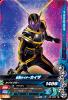 D6-023 仮面ライダーカイザ