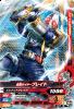 D6-026 仮面ライダーブレイド