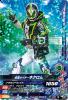 GP-060 仮面ライダーネクロム (N)