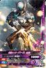 K6-037 仮面ライダーバース(後藤) (N)
