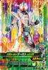 K5-059 仮面ライダーゴーストムゲン魂 (LR)