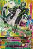 K5-057 仮面ライダーネクロム (CP)