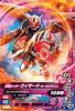 K5-040 仮面ライダーウィザードオールドラゴン (R)