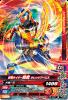 K5-041 仮面ライダー鎧武オレンジアームズ (R)