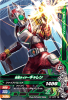 K3-026 仮面ライダーギャレン (R)