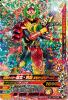 K3-045 仮面ライダー龍玄・黄泉ヨモツヘグリアームズ (SR)