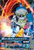 G2-009 仮面ライダーブレイブクエストゲーマー レベル1 (N)