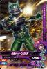 G2-019 仮面ライダーゾルダ (N)