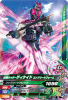 G2-032 仮面ライダーディケイドコンプリートフォーム (R)