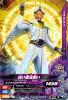 G2-036 白い魔法使い (N)