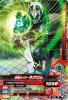 G2-050 仮面ライダーネクロム (N)