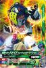 G1-010 仮面ライダースナイプシューティングゲーマー レベル1