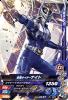 G1-020 仮面ライダーナイト