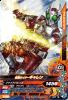 G1-023 仮面ライダーギャレン