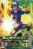 G1-028 仮面ライダーガタックライダーフォーム
