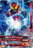 G1-030 仮面ライダーキバキバフォーム