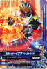 G1-031 仮面ライダーイクサバーストモード (R)