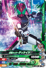 G1-032 仮面ライダーディケイド