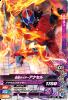 G1-035 仮面ライダーアクセル