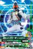 G1-038 仮面ライダーフォーゼベースステイツ