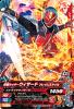 G1-039 仮面ライダーウィザードフレイムスタイル