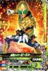 G1-040 仮面ライダービースト