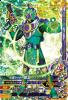 G1-042 仮面ライダー龍玄ブドウアームズ (SR)