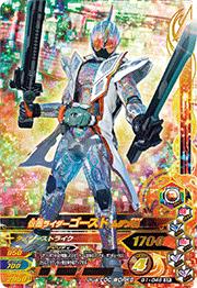 G1-046 仮面ライダーゴーストムゲン魂