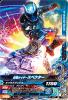 G1-047 仮面ライダースペクター