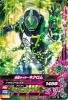 G1-048 仮面ライダーネクロム (N)