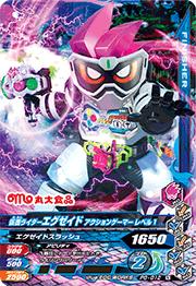 PG-012 仮面ライダーエグゼイドアクションゲーマー レベル1