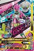 GP-001 仮面ライダーエグゼイドアクションゲーマー レベル2 (TP)