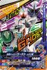 GP-004 仮面ライダーゴーストムゲン魂