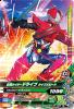 GP-026 仮面ライダードライブタイプスピード (N)