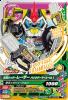 GP-034 仮面ライダーレーザーバイクゲーマー レベル1
