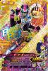 G6-020 仮面ライダーレーザーターボバイクゲーマー レベル0 (LR)