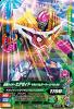 G6-003 仮面ライダーエグゼイドマキシマムゲーマー レベル99 (R)