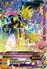 G6-009 仮面ライダーエグゼイドバイクアクションゲーマー レベル0 (SR)