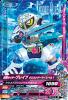 G6-014 仮面ライダーブレイブクエストゲーマー レベル1 (N)