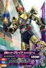 G6-033 仮面ライダーブレイドキングフォーム (R)