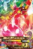 G6-037 仮面ライダーキバエンペラーフォーム (N)