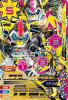 G5-058 仮面ライダーレーザーバイクゲーマー レベル1 (CP)
