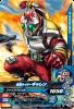 G5-029 仮面ライダーギャレン (N)