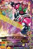 G5-033 仮面ライダーディケイド (SR)