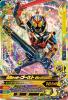 G5-039 仮面ライダーゴーストグレイトフル魂 (SR)